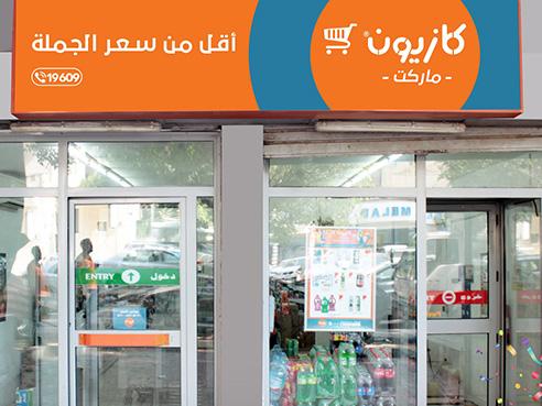 Kazyon-Store